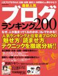 学研ムック 最新人気ブログランキング200