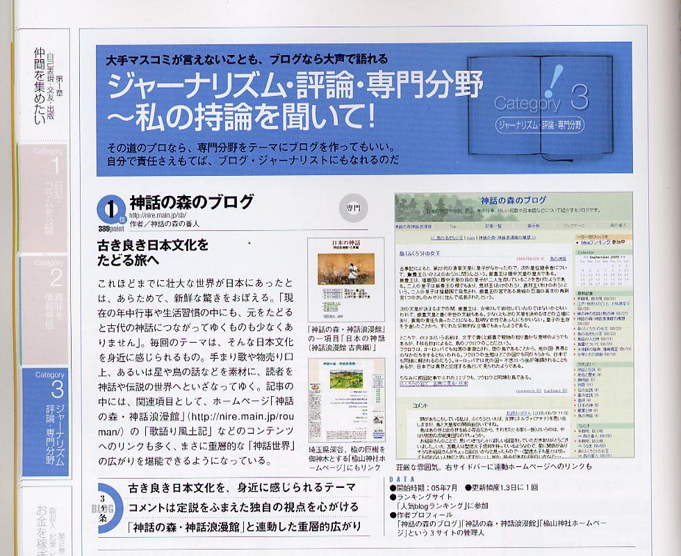 学研 最新人気ブログランキング200