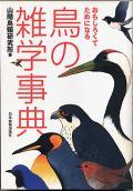 鳥の雑学事典