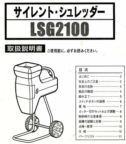 LSG2100