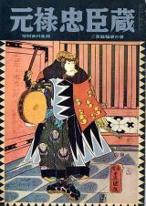 「元禄忠臣蔵」日本文化出版社1960